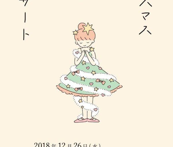 <2018 クリスマス・ボランティア公演>